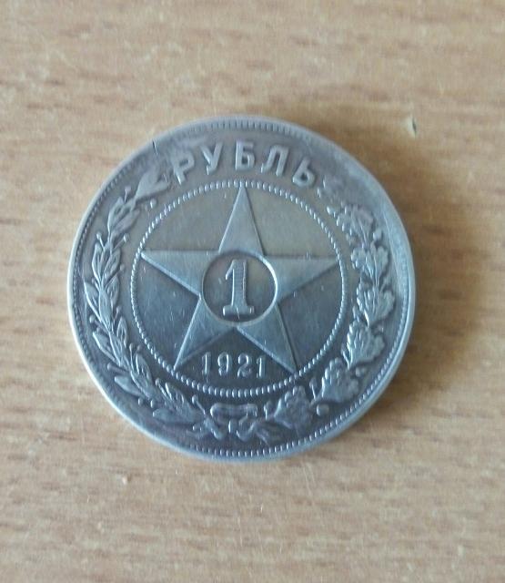 1 рубль 1921, полуточка.Цена-4 т.р.