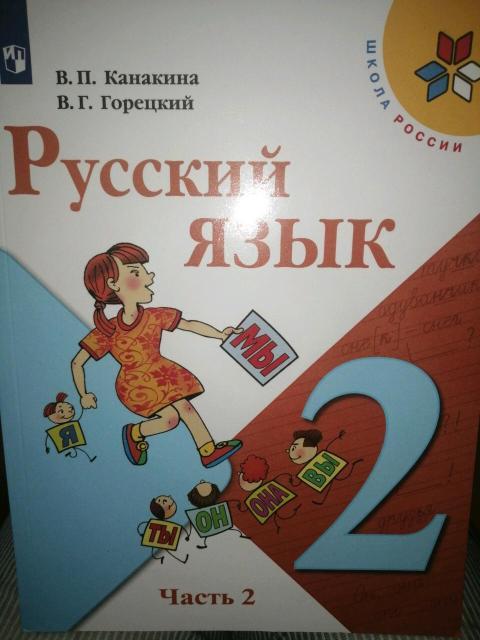 Авторы  В. П. Канакина. В. Г. Горецкий