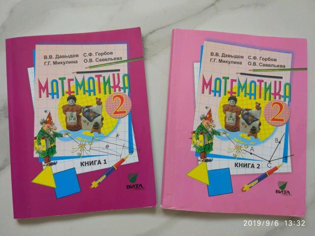 Продаю учебник по математике 2 класс. Авторы В.В Давыдов, С.Ф. Горбов, Г.Г. Микулина, О.В. Савельева в 2-х частях. Покупали в книжном маркете за 730 руб.