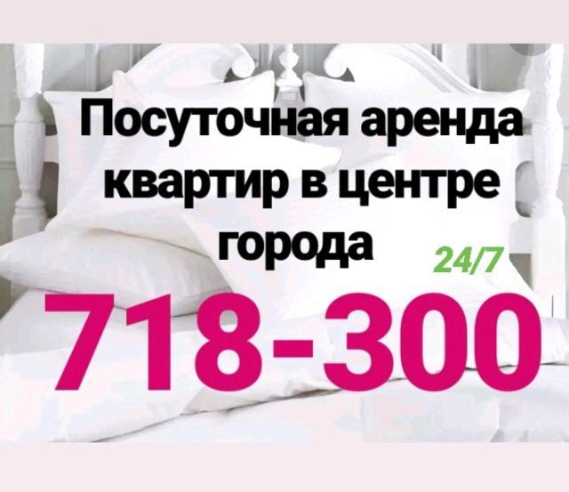 ❤️Доступные цены! ❤️ Ухоженные квартиры посуточно, понедельно, по часам, есть все необходимое,для комфортного проживания.  24/7