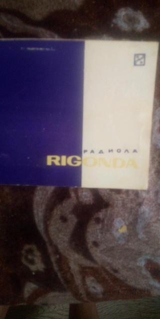 Радиола Ригонда 1965 г в. Всё работает. С доками