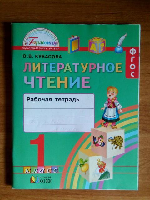 Продаю новую рабочую тетрадь по литературному чтению 1кл, автор О.В.Кубасова, программа гармония. Покупали за 255р.