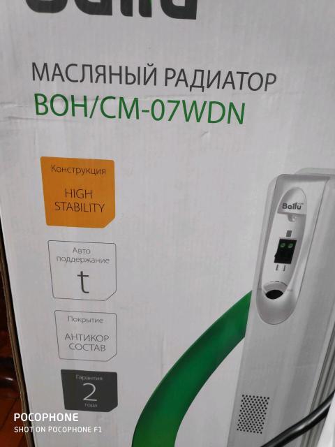 Новый ни разу не использованный электрический обогреватель в коробке, мощность 1500 Вт, площадь обогрева 20 м2, 7 секций, вес брутто 6 кг, регулируемый термостат уменьшение и увеличение температуры, ножки с роликами.