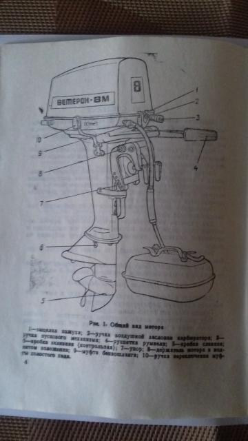 """Продаю ;  рабочий лодочный мотор """" """"Ветерок 8 М"""" с запчастями и винтами(2-й кап и прочее.), кранец , кошку, алюминиевый  75 литровый бак, судовые плафоны. цена договорная.торг"""
