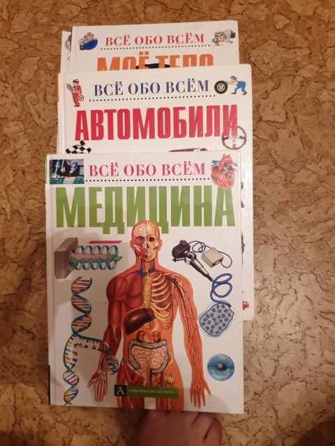 Энциклопедии для младшего школьного возраста.