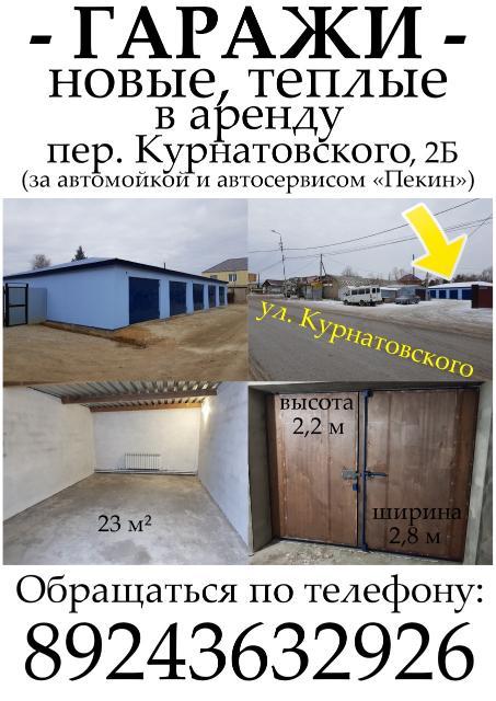 """Сдаются в аренду новые тёплые гаражные боксы по адресу пер. Курнатовского, 2Б. Ворота - ширина 2.8, длина 2.2, бокс - ширина 3.85, длина 6. Все коммунальные расходы включены в стоимость. Рядом: остановки маршрутов 2, 3, 5, 14, 25 (2 мин. пешком), магазины """"25"""", """"Колобок"""", """"Соседи"""", """"Алеос"""", несколько аптек. Непосредственно перед боксами расположен автосервис """"Пекин""""."""