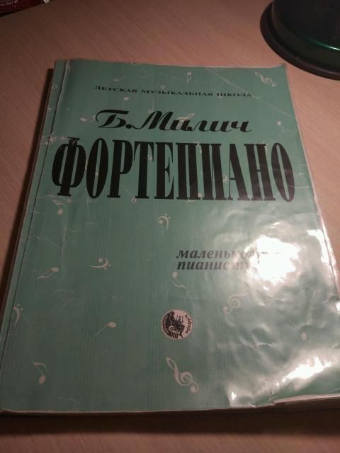 Учебные хрестоматии и пособия по фортепиано для учащихся ДШИ по 200 р.