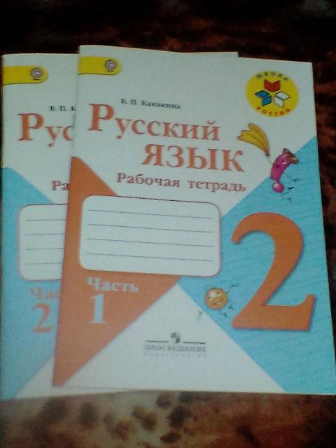 Продам рабочие тетради по русскому языку и математике. Новые. Просто не те купили. Каждая по две части.