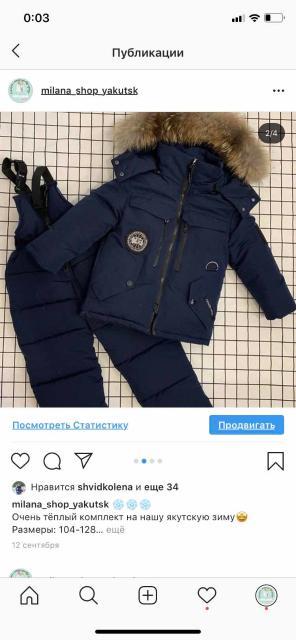 Продаю детский зимний комплект. 98-104 размер. Цвет: темно-синий. Очень теплый. Размер не подошел. Доставка по городу, отправка в улусы