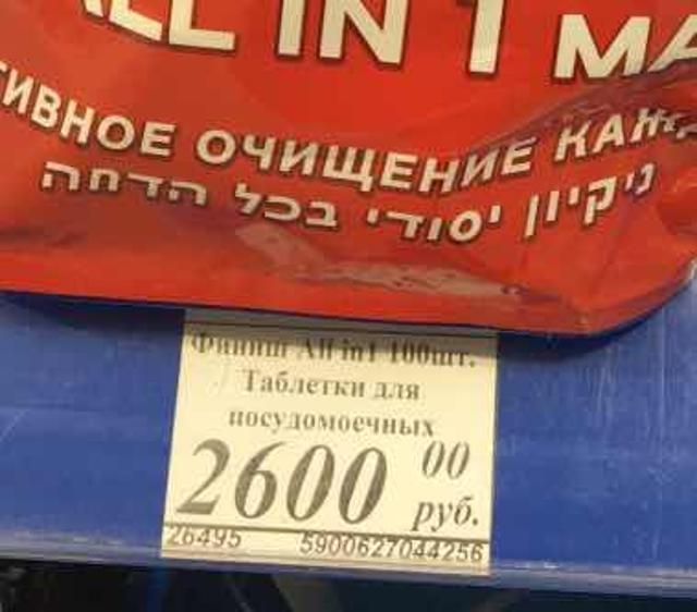 Таблетки для посудомоечной машины, в новой, не вскрытой упаковке. В хозмаркете стоят 2600.