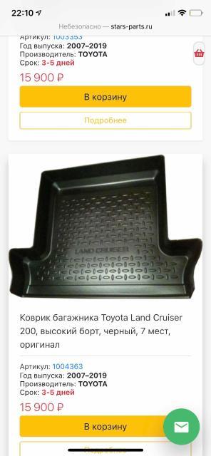 Продам коврик в багажник на land cruiser 200 (TLC), прочный ковш коврик покупал новым за 15 тыс на таком ковре не страшно что либо возить и можно не боятся если что то прольётся даже в больших количествах
