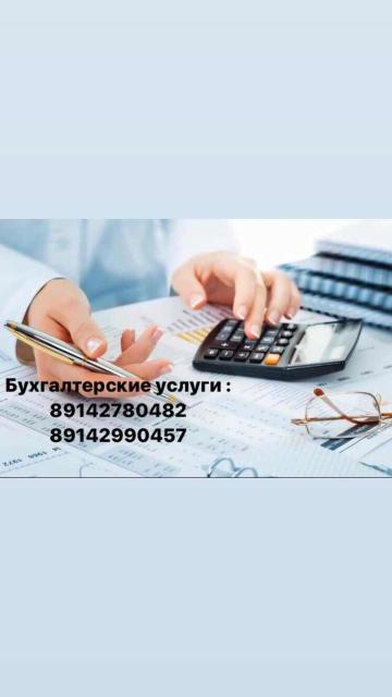 Бухгалтерские услуги в звенигороде как продавать бухгалтерские услуги