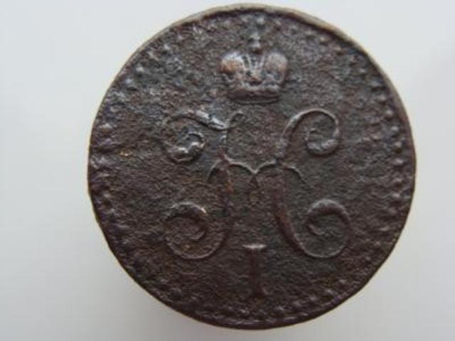 Продаю монету 1/2 копейки серебром 1841 г. подлинность 100%.