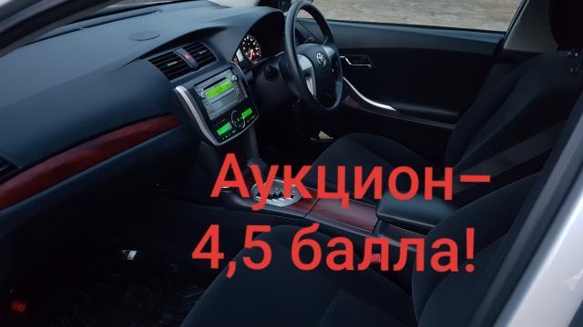 --Продам Т-Аллион 2010год(рестайлинг)!-- --Б/П по РФ!--АУКЦИОН-4,5 Балла!-- --Пробег 40тыс.км!(подтвержден аукционным листом и состоянием машины!)-- --Темный велюровый салон,вставки красное дерево!(ШИКАРНЫЙ!)-- --Цвет серебро-- --Новое литье-- --Зимняя резина-- --Брызговики,ветровики(япония)-- --НЕ БИТ,НЕ КРАШЕН!(Могу провести проверку профессиональным толщиномером)-- --Чистый ПТС-- --ИДЕАЛЬНОЕ СОСТОЯНИЕ!!! --Машины с таким пробегом и состоянием большая редкость!!