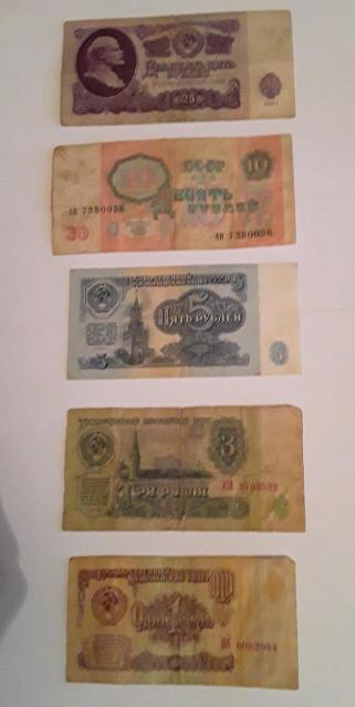 Бумажные деньги СССР.