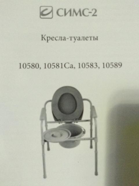 Ведро-туалет (кресло туалет) для домашнего использования. Хорошо собирается. В отличном состоянии. Чистый. Цена 2000.