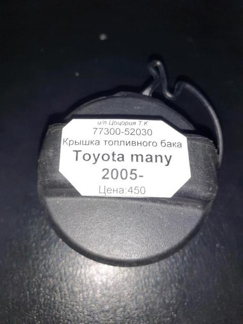Крышка бензобака Toyota тел.89241690606 с 10 до 18 часов