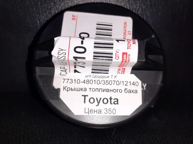 Крышка бензобака Toyota тел.89241690606 с 10 до 18 часов.