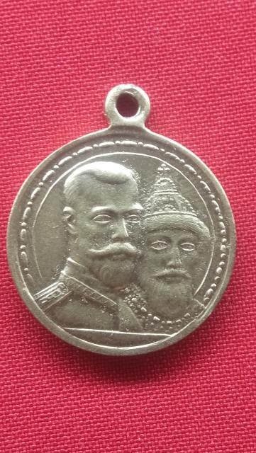 Медаль 300--летие Дома Романовых,  1613-1913.