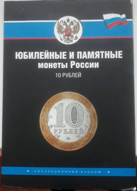 Альбом Юбилейных и памятных монет России Для начинающих и не только! Осталось немного собирать! Альбом и чистые монеты в подарок!