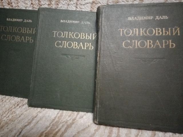 Толковый Словарь В. Даля издания 1955 года, твёрдый переплёт, суперформат (точное переиздание М.Вольфа 1880 года) в идеальном сост. полностью и по отдельным томам. Срочно, звонки, смс нет.