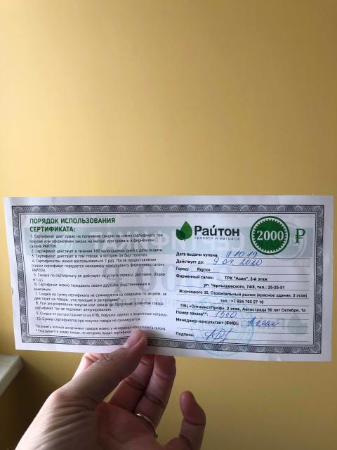 Продам сертификат номиналом 2000₽ за 700₽, срок до апреля 2020года, ватсап 89142292518