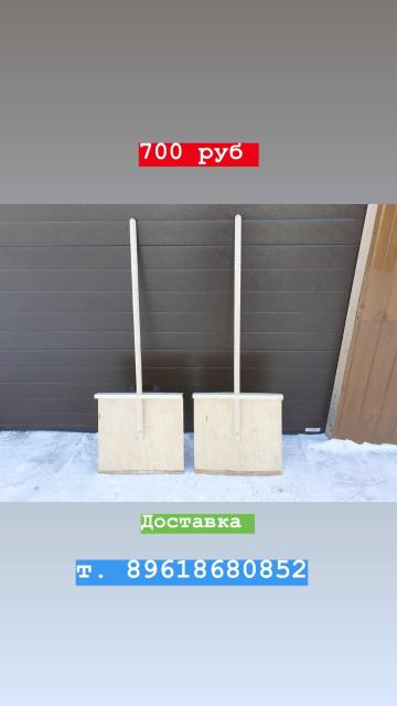 Большая-700рб детская - 400 рб Продаю лопаты для чистки снега , доставка по городу бесплатно  т. 89618680852