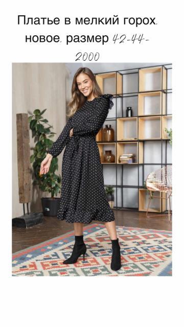 Продаю новое лёгкое платье в мелкий горох. Размер 42-44.