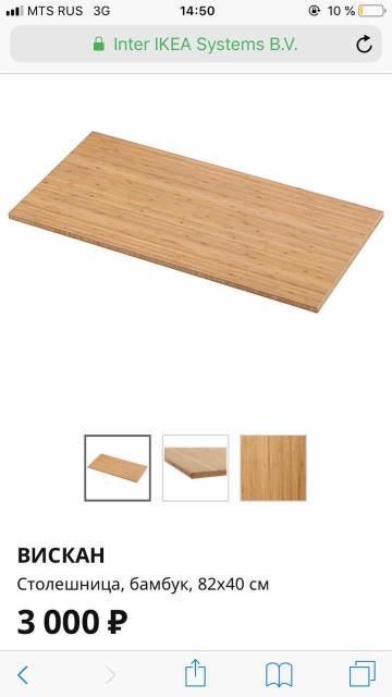 Продаю бамбуковую столешницу для ванной камнаты. Бамбук – прочный натуральный материал. Придает ванной законченный гармоничный облик.