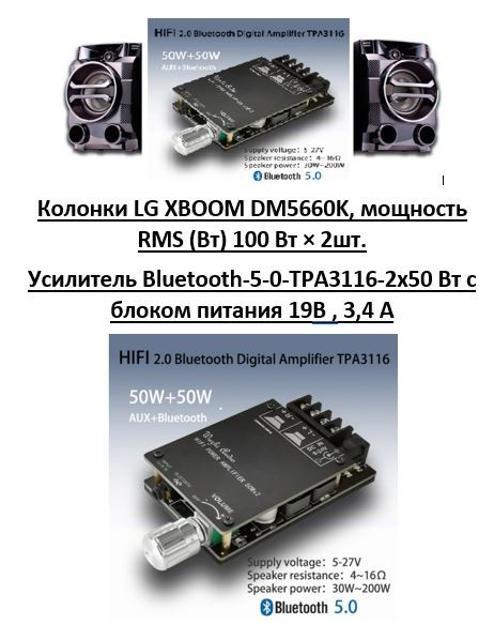 Миниатюрная аудиосистема в составе: - Усилитель миниатюрный в корпусе, 2x50 Вт, воспроизводит музыку со входа AUX, по блютуз со смартфонов. - Колонки LG XBOOM DM6550, мощность RMS (Вт) 100 Вт × 2шт Возможно подключение к бортсети автомобиля, катера или к аккумулятору -12/24 Вольт. Без блока питания, цена - 6000,0 руб. Мощный качественный звук для дома, дачи, кафе, магазинов, офисов, раскачает небольшую дискотеку. Послушать и посмотреть ул. Октябрьская 1/1 с 9.00 до 16.00