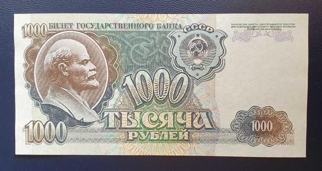 1000 рублей 1992 год Состояние: aUNC