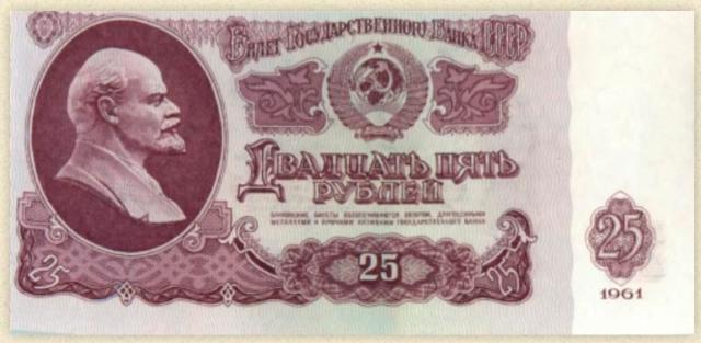 25 рублей 1961 года. Состояние: aUNC