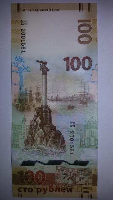 Коллекционная редкая абсолютно новая купюра 100 рублей Крым