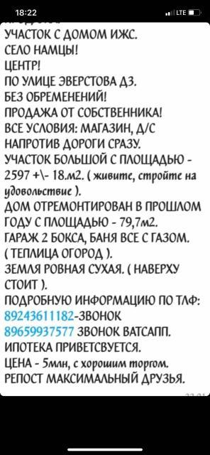 Продажа в Намском улусе Дом с участком. Ижс.  Гараж, баня. Площадь участка 2597 +\- 18м2. Дом 80м2. ЦЕНТР.