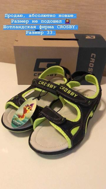 Продаю абсолютно новые сандалии шотландской фирбы CROSBY, размер 33, идут размер в размер. Нам не подошел размер, ни разу не надевали