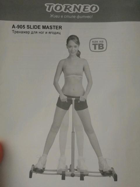 Продаю тренажёр  для ног и ягодиц Torneo A-905 Slide Master  в отличном состоянии.