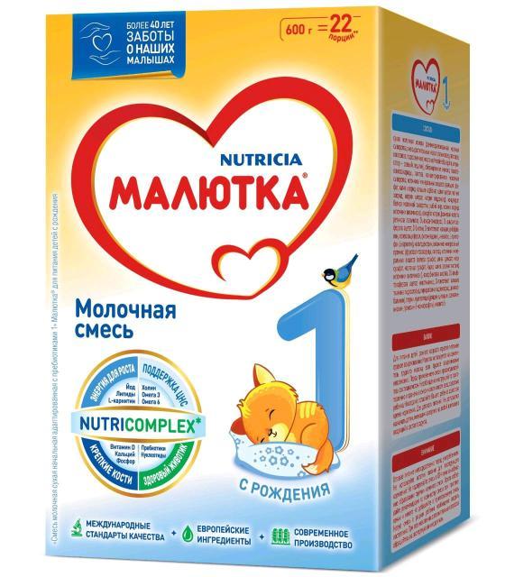 Продаю МАЛЮТКА 1. 600 ГР