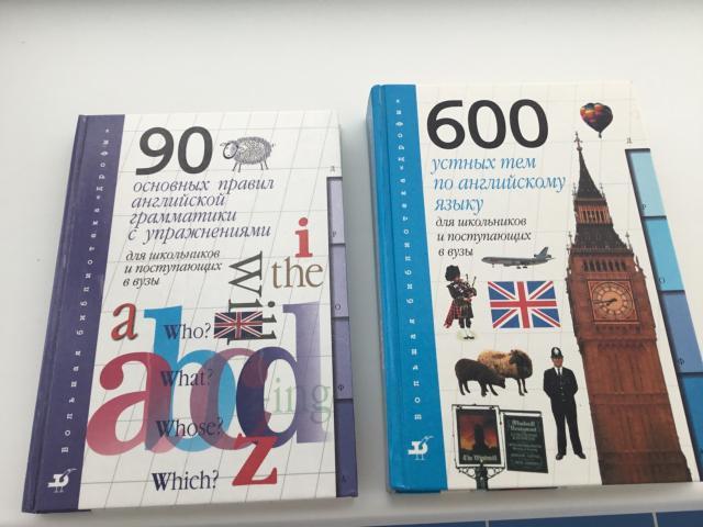 Учебники на английском языке, б/у, в хорошем состоянии
