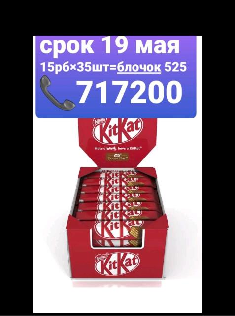 Продаю Кит кат 40гр по 15рб×35шт=блочок 525