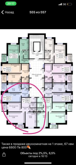 В продаже по ДВИ! С частичным Пв 800 тр! Двухкомнатная квартира 67,11 квм , первый этаж, дом высокий, на сваях. Банк Сбербанк