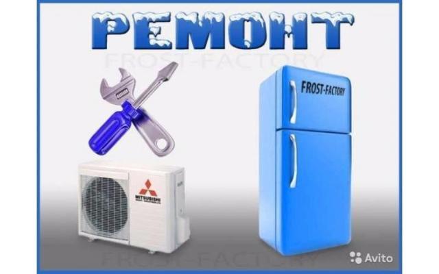 Заправка кондиционеров и холодильников. Заправка и ремонт холодильников, кондиционеров, морозильников, ларей и другой холодильной техники на дому