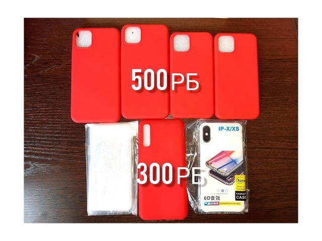 Samsung a50 11 pro 11  11 pro max 10 x 10 xs  Звонить по номеру или писать в ватсап Чехлы на айфон 11- 500 рб На 10 - 300 рб