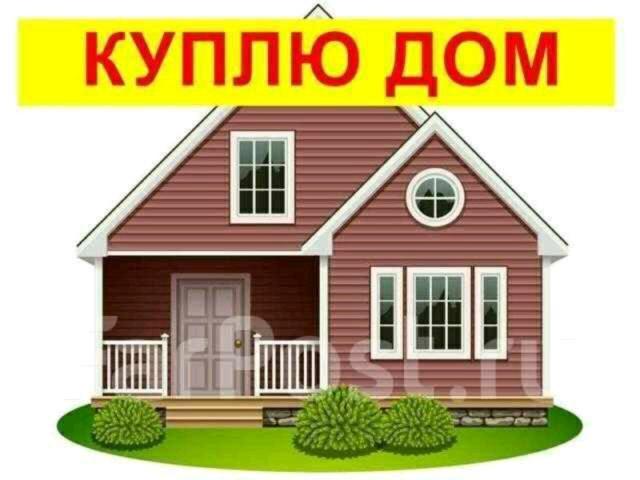 Срочно купим дом под мат кап 2020 года. Рассматриваем варианты в районы. 89148286693. 89148286694