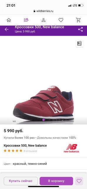 Продам совершенно новые кроссовки New Balance на девочку для активного отдыха. Не подошёл размер 😢 Качество отличное, оригиналы
