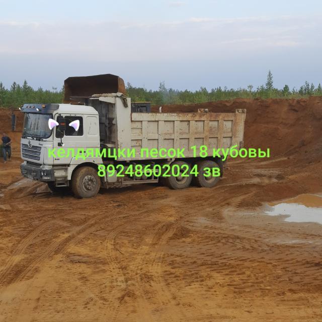 Услуга китайский самосвал шакман 18 кубов песок красный келдямцкь горни речной вывоз  мусора