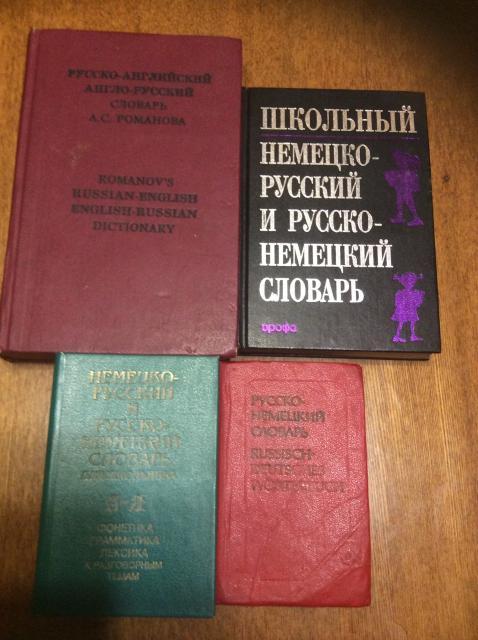 СЛОВАРИ Разные СОЧИНЕНИЯ по Литературе