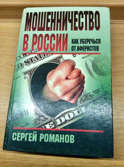 МОШЕННИЧЕСТВО в РОССИИ Издательство Москва