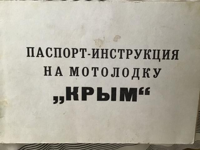 Продаю паспорт на лодку Крым. Судовой билет имеется. Цена по договоренности.