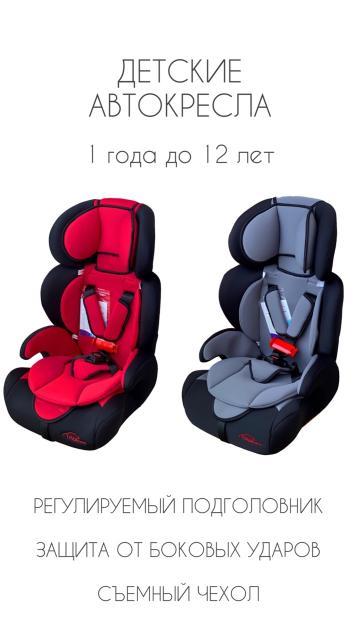 Автокресло от 1 года до 12 лет - универсальная модель!✅  ♻️Для тех, кто хочет решить вопрос с детским автокреслом раз и навсегда! I-II-III группы возрастов (от 9 кг до 36 кг). ♻️Европейский Стандарт Безопасности (ЕСЕ/EЭК) R44/04✔️ ♻️Регулируемый подголовник  ♻️Защита от боковых ударов ♻️Съемный чехол (стирается в машинке) ♻️Пятиточечные ремни безопасности  ♻️Трансформируется в бустер   🔖Выглядит супер стильно и современно! Безопасность ребёнка и поездки без штрафов! Будет служить Вам долгие годы. Таких цен нет нигде в городе! Количество ограничено.  🏷ТЦ «Олонхо, 2 этаж, магазин «Полочка» 🚚Доставка по городу 📲@avtokreslo_yakutsk