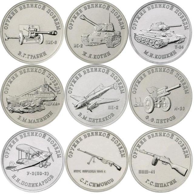 Монета 25 рублей 2019г Цена за 1шт